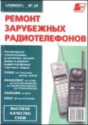 Книга Ремонт зарубежных радиотелефонов