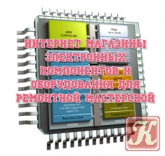 Книга Книга Интернет магазины электронных компонентов и оборудования для ремонтной мастерской