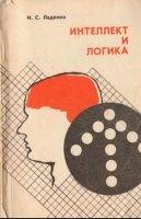 Книга Интеллект и логика pdf 3,18Мб