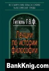 Лекции по истории философии. В трех книгах (аудиокнига)  1822,72Мб