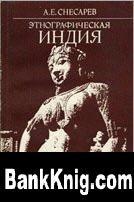 Книга Этнографическая Индия djvu (rar+3%) 4,48Мб