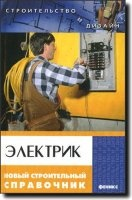 Книга Электрик. Новый строительный справочник (DJVU) djvu 21,12Мб