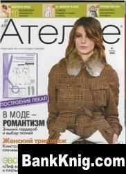 Журнал Ателье №1 2006 djvu