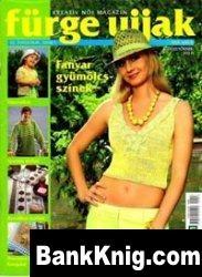Журнал Furge ujjak №7 2008 djvu