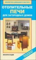 Журнал Отопительные печи для загородных домов pdf 23,4Мб