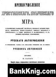 Книга Времяисчисление христианского и языческого мира pdf 10,4Мб