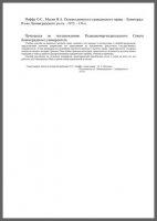 Книга Основы римского гражданского права pdf 5,5Мб