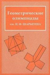 Книга геометрия, задачи, решения, школа, математика
