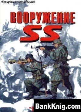Книга Вооружение SS №1 pdf 41,2Мб