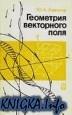 Книга Геометрия векторного поля