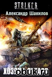 Книга Шакилов Александр - Хозяин янтаря (аудиокнига)