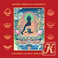 Аудиокнига Тантрический монастырь Гьюдмед - Церемония Будды Медицины (Аудио )
