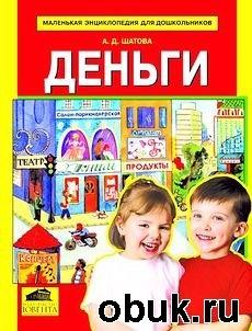 Журнал Деньги. Маленькая энциклопедия для дошкольников
