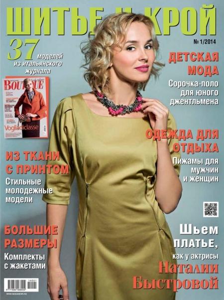 Книга Журнал: Шитье и крой (ШиК) №1 (январь 2014) + выкройки
