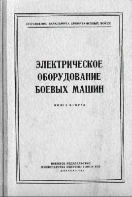 Книга Электрическое оборудование боевых машин. Книга 2