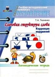 Книга Слоговая структура слова. Коррекция нарушений. Логопедическая тетрадь