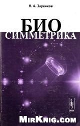 Книга Биосимметрика