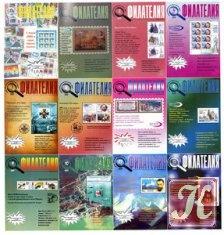 Журнал Филателия №1-12 - 2004 года