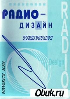 Архив Радио-дизайн вып.1-22
