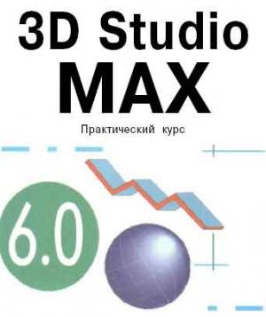 Книга 3D Studio Max 6.0. Практический курс - Слободецкий И.М.
