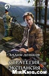 Книга Стратегия. Экспансия