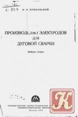 Книга Производство электродов для дуговой сварки