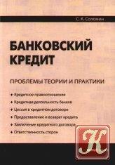 Книга Банковский кредит: проблемы теории и практики