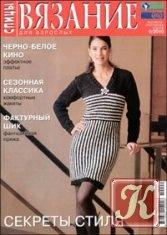 Книга Вязание для взрослых. Спицы №9 2010