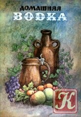 Книга Домашняя водка