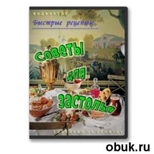 Книга Быстрые рецепты: Советы для застолья (2011)  SATRip