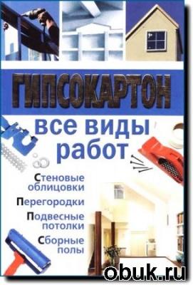 Книга А.М. Горбов. Гипсокартон. Все виды работ