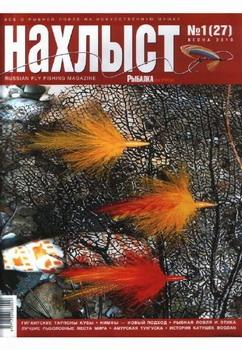 Журнал Журнал Журнал Нахлыст №1 2010 г