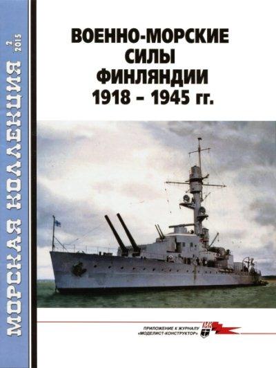 Книга Журнал: Морская Коллекция №2 (185). Военно-морские силы Финляндии 1918-1945 гг. (2015)