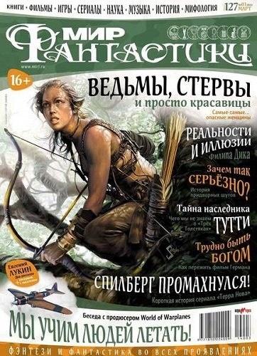 Книга Журнал: Мир фантастики №3 (март 2014)