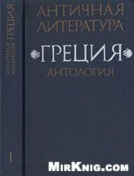 Книга Античная литература. Греция. Антология. Ч.1