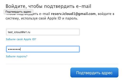 изменить адрес почты apple id