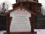 Пригласительная табличка у музея деревянного зодчества.