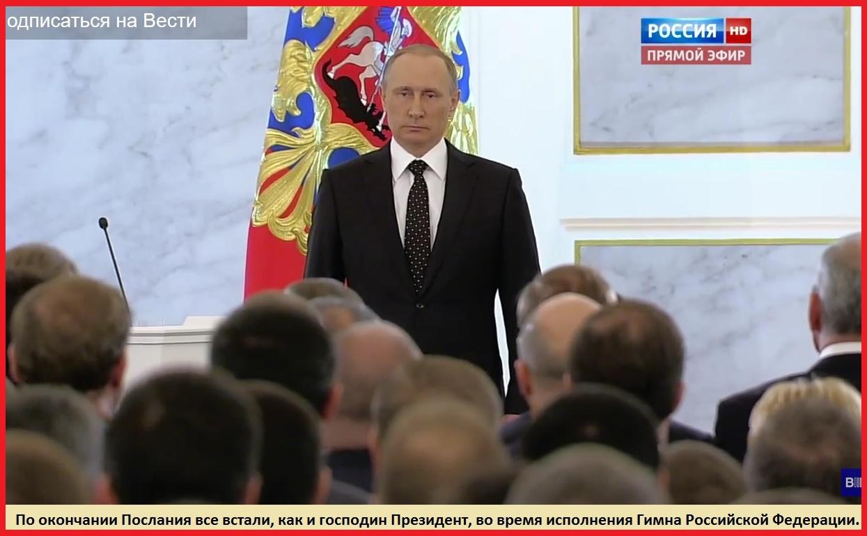 Исполнение Гимна Российской Федерации по окончании Послания Президента В.В. Путина Федеральному Собранию