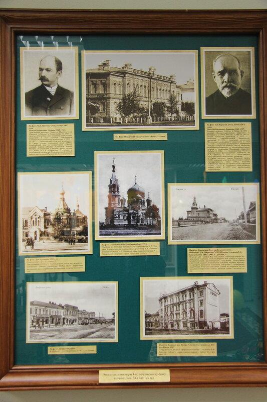 Исторические фотографии госбанка города Омска