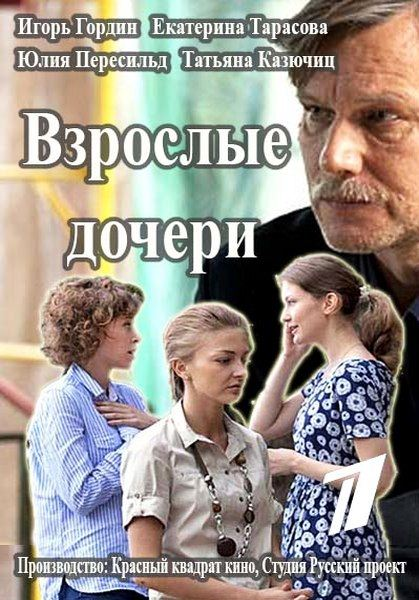 Взрослые дочери (2015) HDTVRip / SATRip
