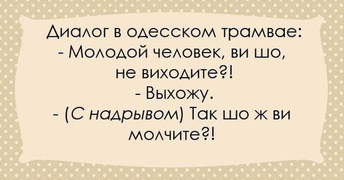 Одессский юмор
