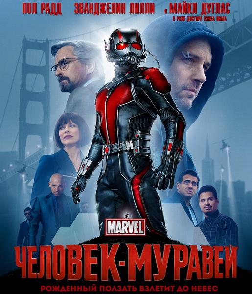 �������-������� / Ant-Man (2015/WEB-DL/WEB-DLRip)