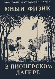 Книга Юный физик в пионерском лагере, Перельман Я.И., 1941