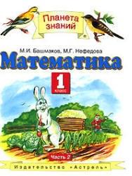Книга Математика, 1 класс, Часть 2, Башмаков М.И., Нефедова М.Г., 2011