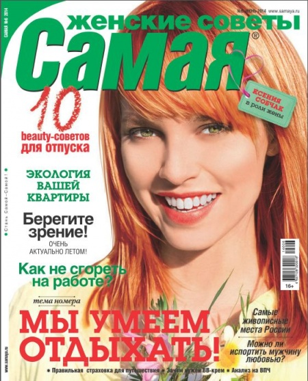 Книга Журнал: Самая №6 (июнь 2014)