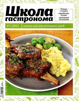 Журнал Школа гастронома № 1 2015