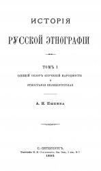 Книга История русской этнографии (в четырех томах)