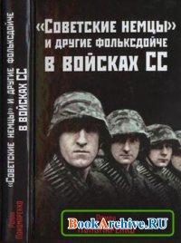 Книга «Советские немцы» и другие фольксдойче в войсках СС