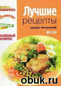Книга Лучшие рецепты наших читателей №2-6,8-11,13-22 2006-2009