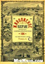 Журнал Живописное обозрение 1894 г. том 2